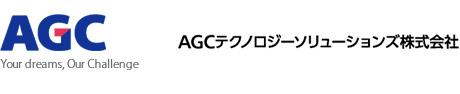 AGCテクノロジーソリューションズ株式会社